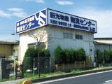 昭光物産 株式会社の求人情報を見る