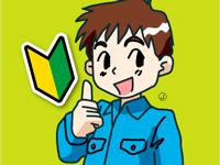 共栄産業 株式会社 長岡工場の求人情報を見る
