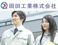 岡田工業株式会社の求人情報を見る