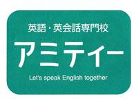 ◆0歳~高校生への英語指導(担任制)