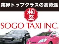 京都相互タクシー株式会社 伏見の求人情報を見る