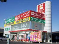 クリーニングホシノ 伊勢崎宮前店の求人情報を見る