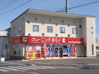 クリーニングホシノ 伊勢崎駅前店の求人情報を見る