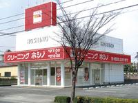 クリーニングホシノ 前橋文京町店の求人情報を見る