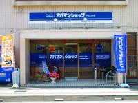 株式会社プラネットコーポレーション アパマンショップ伊賀上野店の求人情報を見る