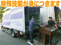 株式会社 橋本ピアノ運送の求人情報を見る