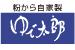会社ロゴ・ゆで太郎 太田新井町店の求人情報