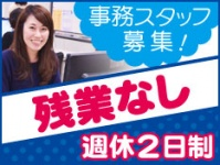 株式会社スタッフサービス(北海道)の求人情報を見る