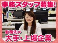 株式会社スタッフサービス(茨城)の求人情報を見る
