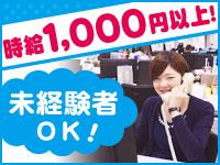 株式会社スタッフサービス(福島)の求人情報を見る