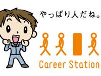 株式会社 キャリアステーション 長岡営業所の求人情報を見る