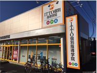 ITTO個別指導学院 館林成島校の求人情報を見る
