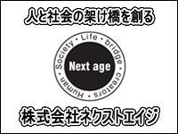 埼玉でお仕事探すなら …「ネクストエイジ」
