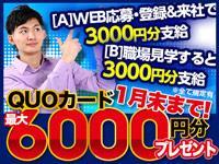 ㈱綜合キャリアオプション高崎店の求人情報を見る