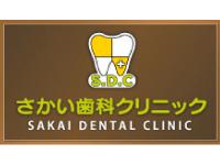 さかい歯科クリニックの求人情報を見る