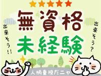 ナイス介護事業部 新潟支店(株式会社ネオキャリア)の求人情報を見る