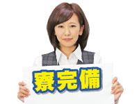 株式会社セントラルサービス太田営業所の求人情報を見る