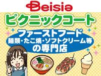 【麺類・たこ焼・ソフトクリーム等の専門店での