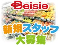 ベイシア フードセンター名古屋みなと店の求人情報を見る