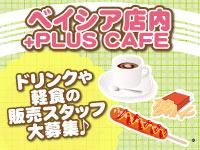 +PLUS CAFE 前橋モール店(ベイシア前橋モール店内)の求人情報を見る