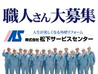株式会社松下サービスセンター 新潟中央支店の求人情報を見る