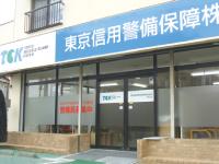 東京信用警備保障株式会社 群馬支社の求人情報を見る