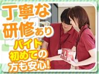 株式会社ゼロン東日本 仙台営業所の求人情報を見る