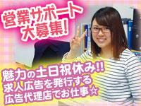 株式会社求人ジャーナル 東京支店の求人情報を見る