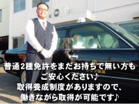 成田タクシー株式会社 本社営業所の求人情報を見る
