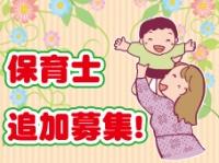0歳児から2歳児までの乳幼児を保育するお仕事です。