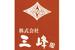会社ロゴ・株式会社 三峰の求人情報