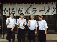■ラーメン店での接客・調理・仕込み・盛付・麺揚げ…