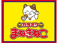 株式会社コシダカ(カラオケまねきねこ)の求人情報を見る