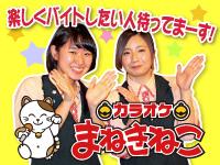 「カラオケまねきねこ」でバイト始めよう!!