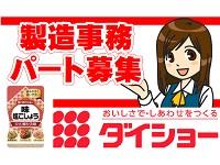 株式会社 ダイショー関東工場の求人情報を見る