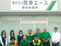 株式会社関東エース 埼玉営業所の求人情報を見る