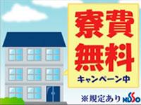日総工産株式会社 仙台営業所の求人情報を見る