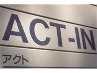 株式会社 ACTの求人情報を見る