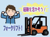 ★構内(屋外)フォークリフト作業★