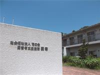 【愛幸】施設の特徴