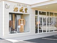仏壇・仏具の興運堂 熊谷の求人情報を見る