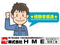 株式会社 HMEの求人情報を見る
