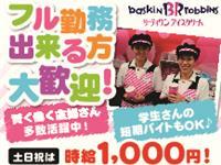 31アイスクリーム富山ファボーレ店の求人情報を見る