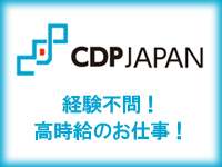シーデーピージャパン株式会社 宇都宮営業所の求人情報を見る