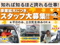 引越本舗松本支店の求人情報を見る