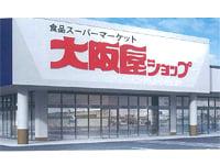 大阪屋ショップ出来田店の求人情報を見る