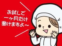 イオンフードサプライ(株) 南関東センターの求人情報を見る