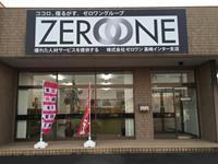 株式会社ゼロワン 高崎インター支店の求人情報を見る