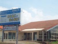 田邊エネソシア(株)長野営業所の求人情報を見る