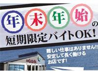 氷見きときと寿し 富山太郎丸店の求人情報を見る